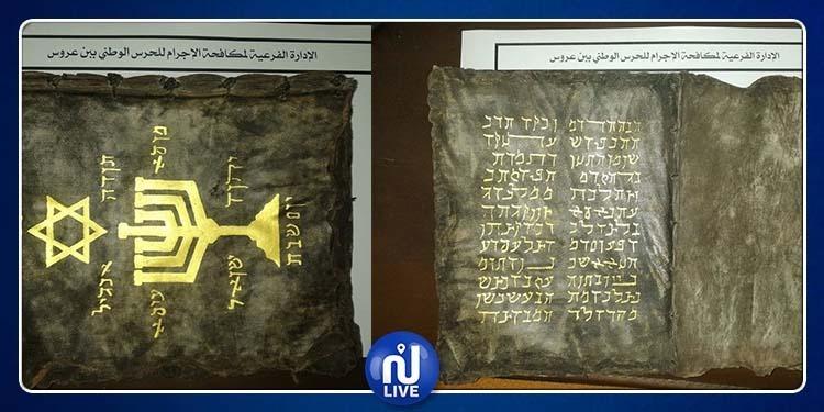 حجز كتاب عبري مكتوب على جلد الماعز بماء الذهب (صور)
