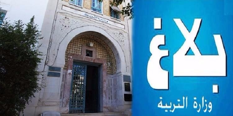 الإعلان عن نتائج حركة نقل نظار ومديري المدارس الإعدادية والمعاهد  الثانوية