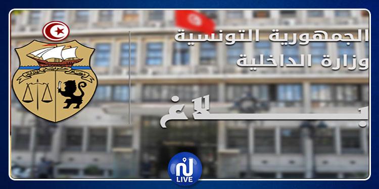 تفجيرا العاصمة : الداخلية تنظم ندوة صحفية