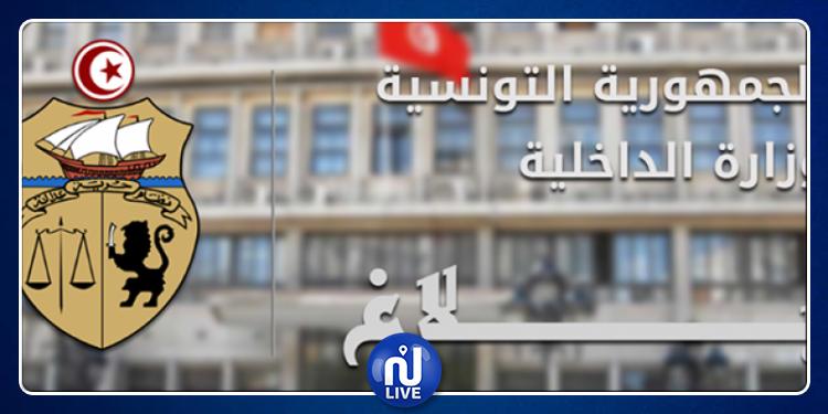 رواية وزارة الداخلية بخصوص وفاة كهل بمركز شرطة بوحجلة