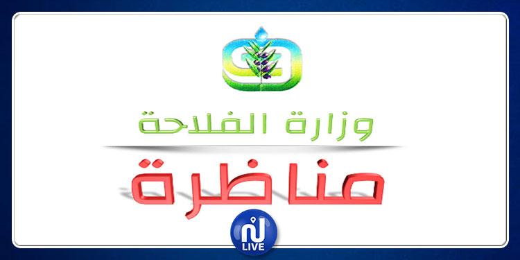 وزارة الفلاحة: مناظرة خارجية لإنتداب مهندس أول