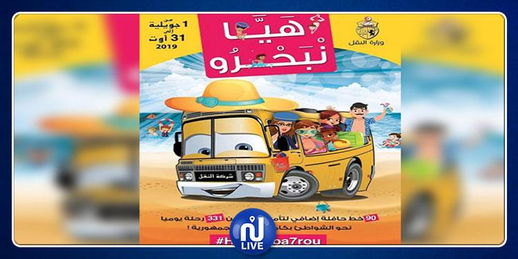 مدنين: تنظيم رحلات إضافية في إطار حملة ''هيا نبحرو''