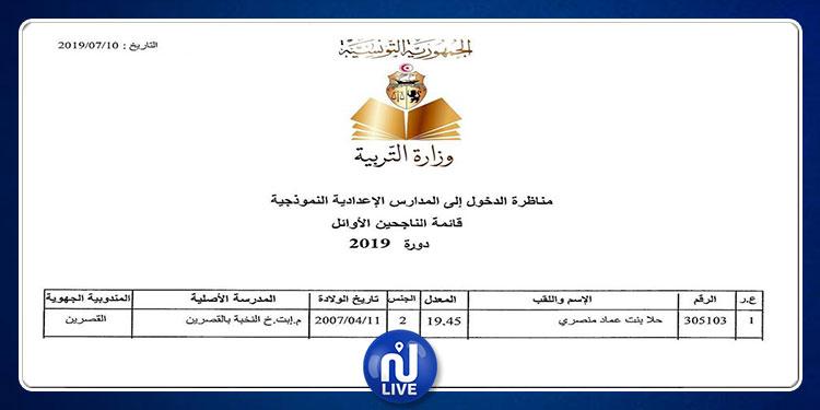 القصرين: التلميذة حلا عماد المنصري تتحصل على اعلى معدل في مناظرة ''السيزيام''