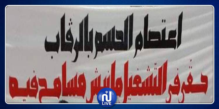 احتجاجات داخل مقر معتمدية الرقاب