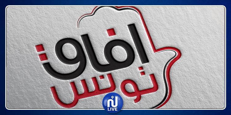 آفاق تونس يدعو إلى النآي بالسلطة القضائية عن كل إمكانية للتوظيف السياسي