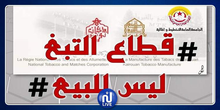 بيان شديد اللهجة من نقابات قطاع التبغ: مؤسسات قطاع التبغ ليست للبيع