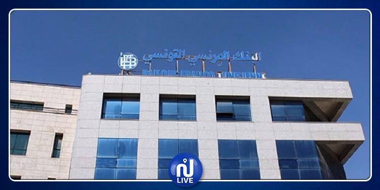 خاص: قضية البنك التونسي الفرنسي...إجراء عقلة توقيفية على  أصول  وسندات الدولة التونسية