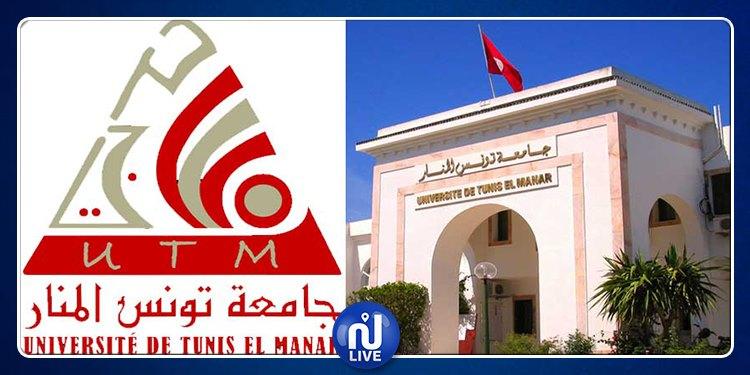 جامعة تونس المنار في المرتبة الأولى