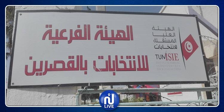 القصرين: 105 مكتب اقتراع يفتح أبوابه بتوقيت استثنائي
