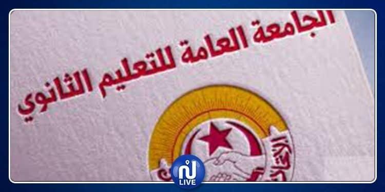 جامعة التعليم الثانوي تدين الحملات الممنهجة ضد الإتحاد العام التونسي للشغل