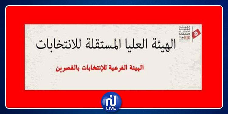 القصرين: نسبة الإقبال على صناديق الاقتراع بلغت 22.21 بالمائة إلى حدود الساعة الرابعة مساء