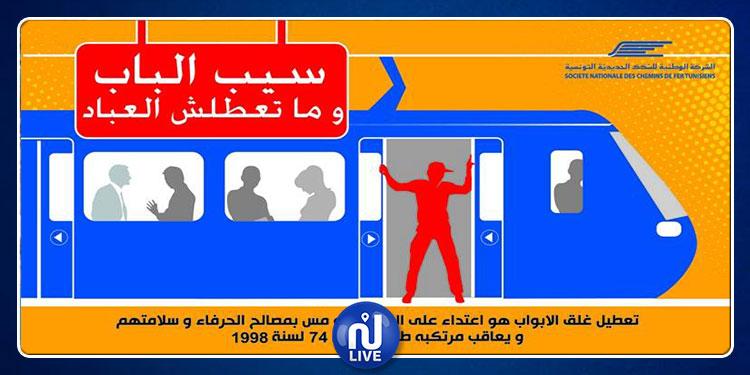 شركة السكك الحديدية تدعو مستعملي القطارات إلى عدم تعطيل سير المرفق العام