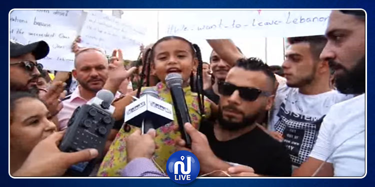 رودين رشيد..طفلة ثائرة  تقود احتجاجات لبنان (فيديو)