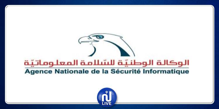 الوكالة الوطنية للسلامة المعلوماتية تدعو إلى توخي الحذر