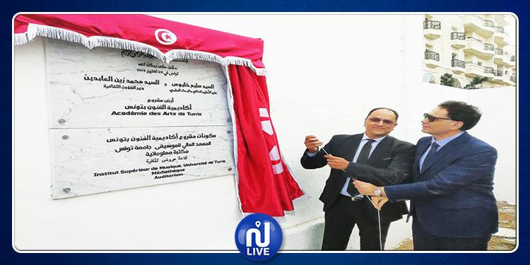 مشروع أول أكاديمية فنون بتونس يدخل حيز التنفيذ