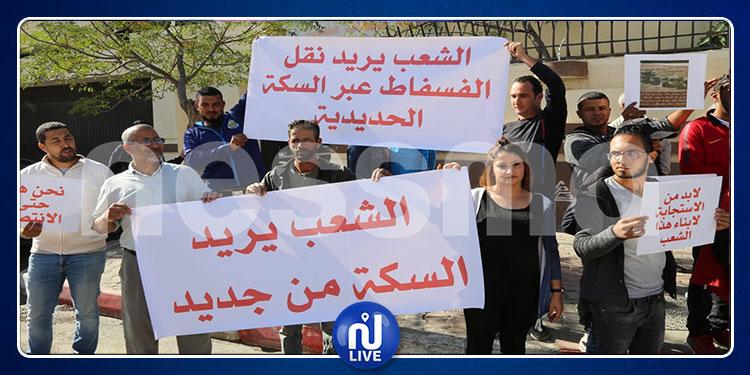 قفصة: وقفة احتجاجية للمطالبة بنقل الفسفاط عبر السكة الحديدية