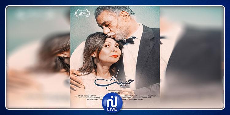 الإعلان الرسمى لـ ''حبيب'' فى أيام قرطاج السينمائية