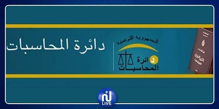 بلاغ محكمة المحاسبات بخصوص القائمات المترشحة للانتخابات البلدية