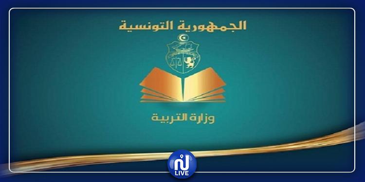 وزارة التربية تفتح باب الترشح للترقية دورة 2019