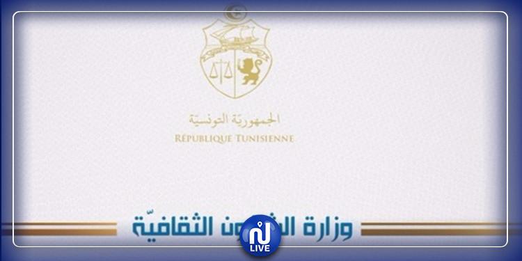 تعيينات جديدة صلب وزارة الثقافة