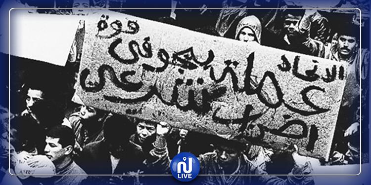 تونس تحيي الذكرى 42 لأحداث 26 جانفي 1978