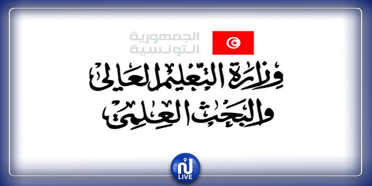 منح 212 قرضا جامعيا لفائدة طلبة تونسيين مرسمين بالخارج