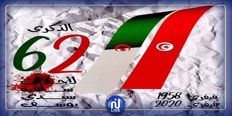 اليوم احياء الذكرى 62 لأحداث ساقية سيدي يوسف