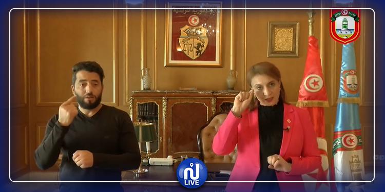 رئيسة بلدية تونس توجه كلمة للتونسيين(فيديو)