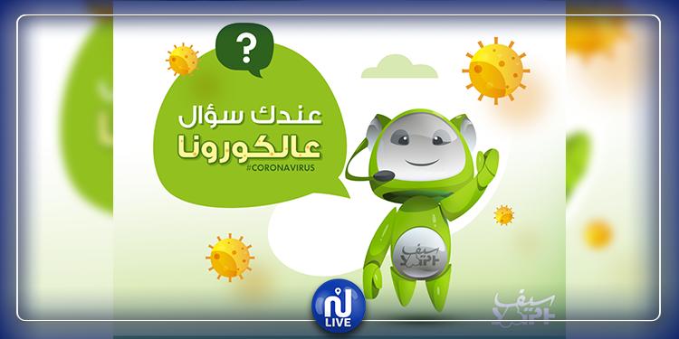 الشركة العربية للصناعات الصيدلانية تطلق تطبيقا لمجابهة كورونا