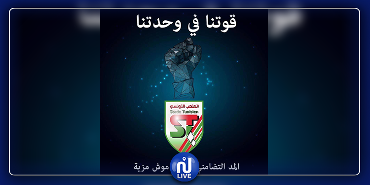 COVID-19 : le Stade Tunisien va distribuer des aides à ses jeunes sportifs