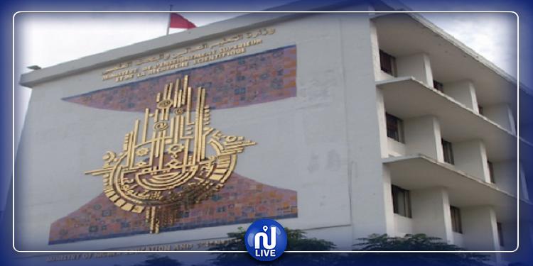 اصدار مقرر خاص بمؤسسات التعليم العالي: جامعة موظفي التعليم العالي تعلق