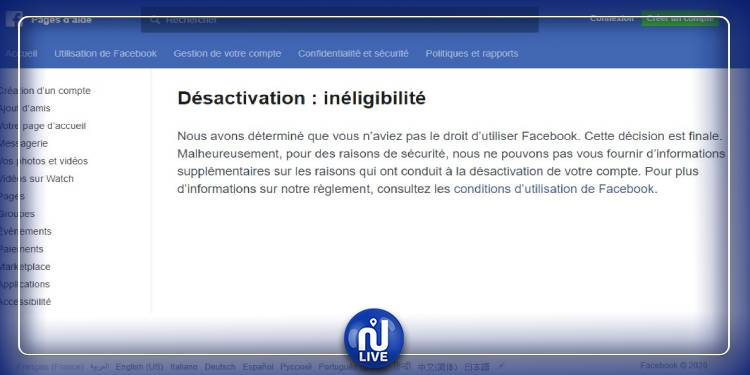 فيسبوك يعطل عددا من الحسابات الرسمية في تونس