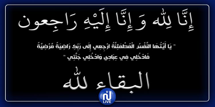 الموت يفجع  بدر الدين عبد الكافي