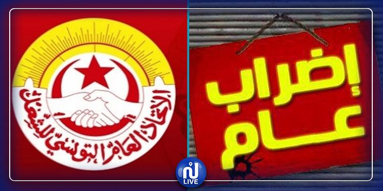 Grève générale lundi à Tataouine
