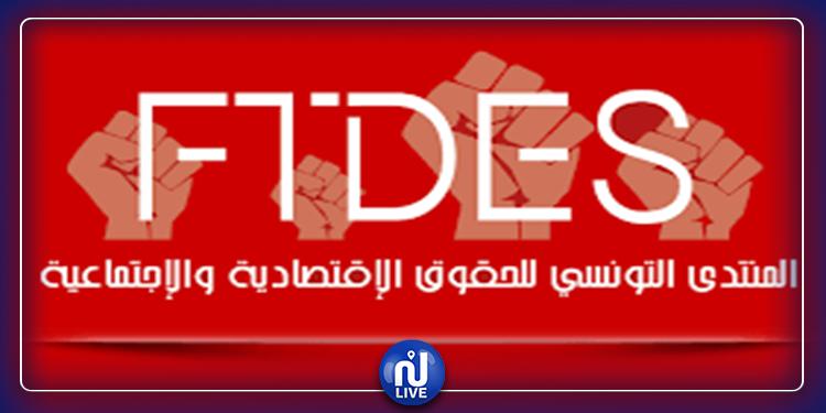 Le FTDES appelle à suspendre le partenariat avec les pays européens qui ne respectent pas les droits des migrants