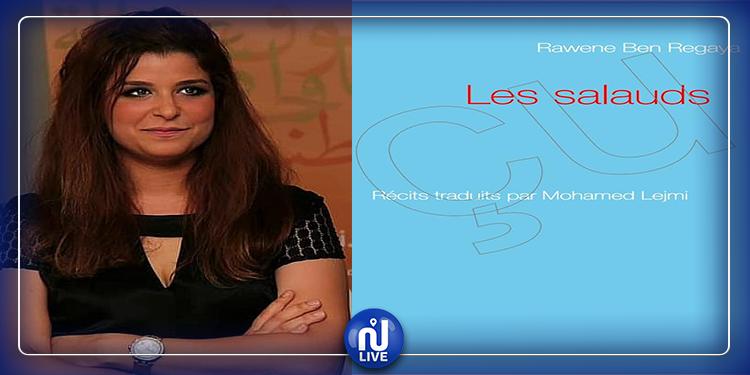 الأوغاد: كتاب يحاكي واقع المرأة التونسية من عيون قاضية شابة