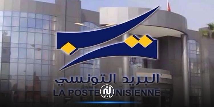 البريد التونسي يندد بالإعتداءات المتكررة على أعوانه