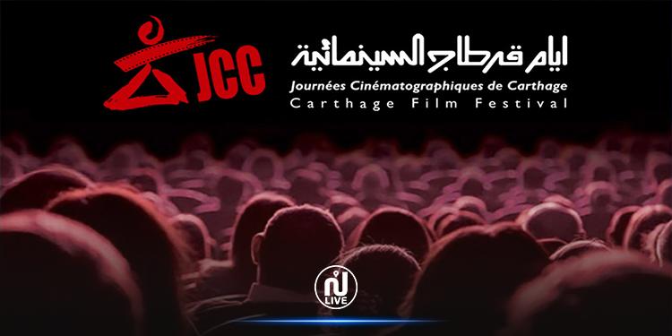تأجيل  مهرجان أيام قرطاج السينمائية