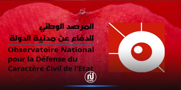 مرصد الدفاع عن مدنية الدولة يطالب بغلق مكتب تونس لفرع الإتحاد العالمي لعلماء المسلمين