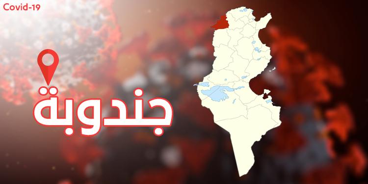 جندوبة: 121 اصابة  جديدة بكورونا و 6 وفيات
