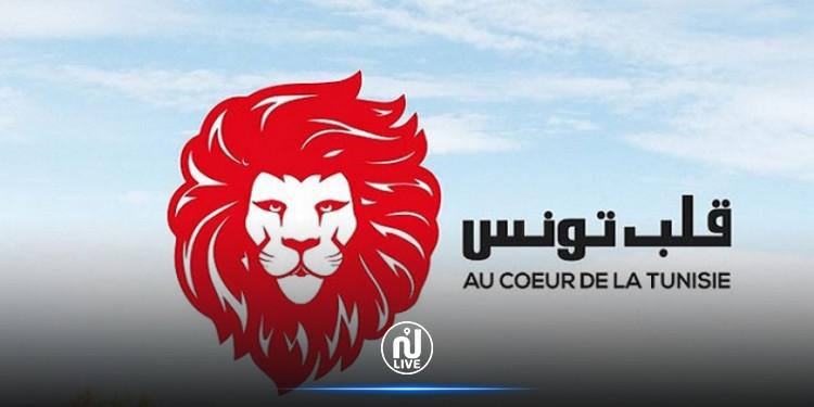 قلب تونس يقرر التصويت لصالح قانون المالية التكميلي