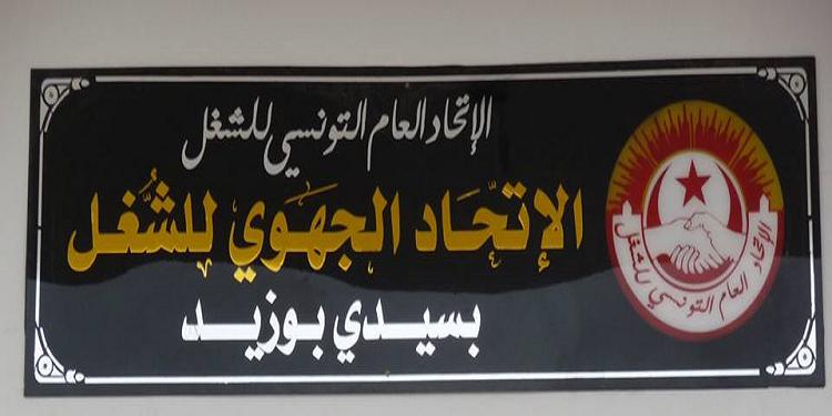 اتحاد الشغل بسيدي بوزيد يدعو للاستعداد لإطلاق رصاصة الرحمة على الحكومة''