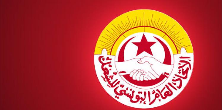 الاتحاد العام التونسي للشغل : تعليق اضراب قطاع الصحة العمومية