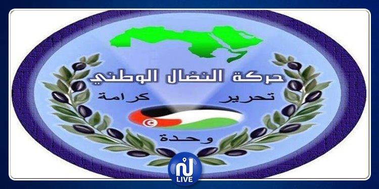 حركة النضال الوطني تدعو إلى قائمات ائتلافية موحدة خلال الانتخابات