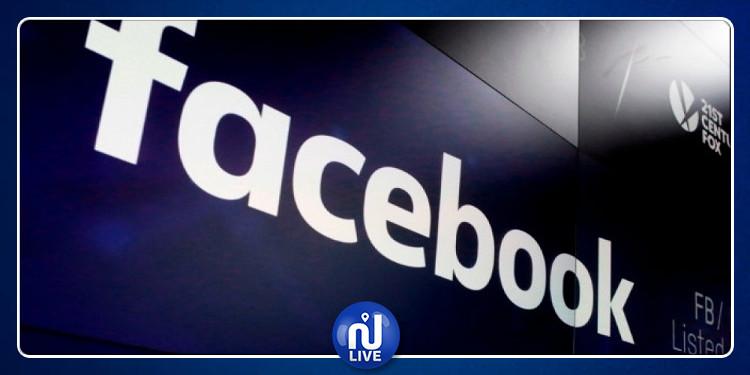 غرامة بـ5 ملايين دولار على فيسبوك