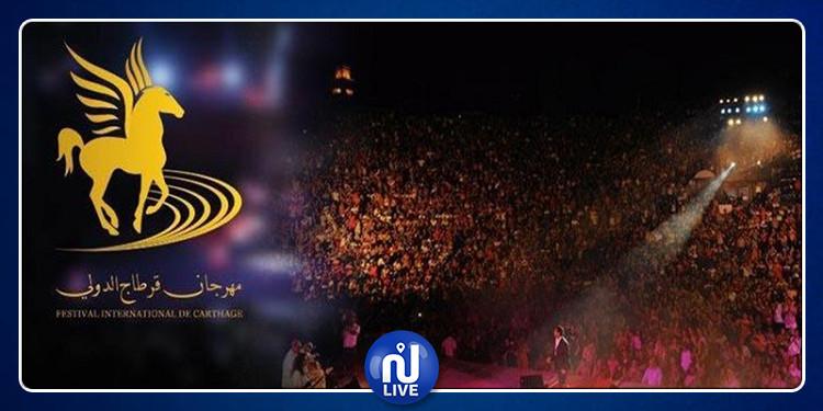 مهرجان قرطاج الدولي: المواعيد الكاملة للعروض المؤجلة