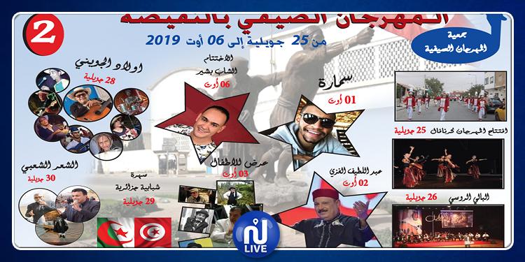 المهرجان الصيفي بالنفيضة في دورته الثانية: مشاركات عربية وأجنبية