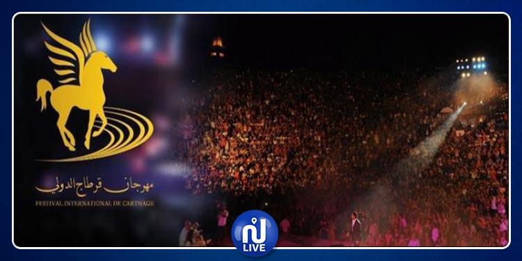 مهرجان قرطاج الدولي في دورته الـ 55 :  عروض هزيلة وأسماء مكرّرة