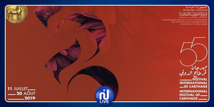 مهرجان قرطاج الدولي: استرجاع تذاكر الحفلات المؤجلة