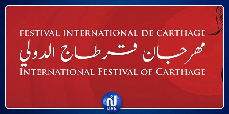 مواعيد الحفلات المؤجلة لمهرجان قرطاج الدولي